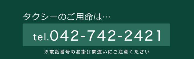 タクシーのご用命は 042-742-2421 ※電話番号のお掛け間違いにご注意ください