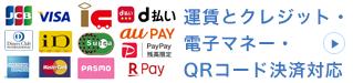 運賃とクレジット対応 クレジットカードOK 全国共通タクシーチケット対応