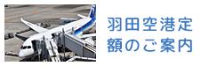 羽田空港定額タクシー 羽田空港定額のご案内 手荷物が多い時にとても便利!